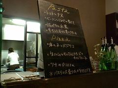 クチーナ③メニュー
