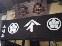 shu-ichi