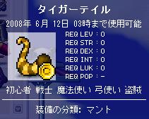 トラの尻尾1