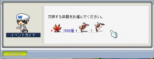 グレードアップM弓