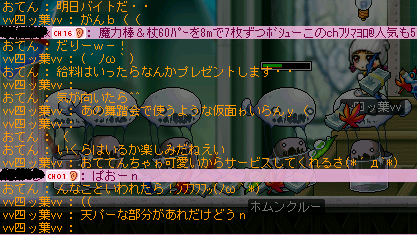 おてんちゃいぢりチャッt(2