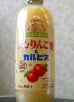 飲むりんご酢&カルピス(中身)