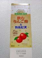 飲むりんご酢&カルピス(外箱)