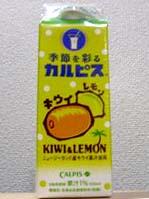 季節を彩るカルピスキウイ&レモン