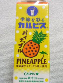 季節を彩るカルピス パイナップル