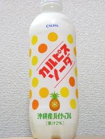 カルピスソーダ 沖縄産パイナップル