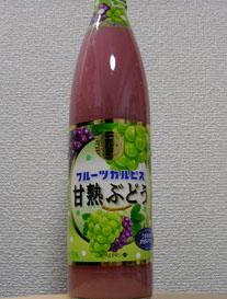フルーツカルピス 甘熟ぶどう