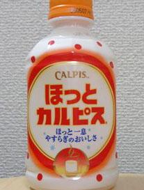 ほっとカルピス