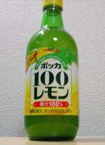ポッカ100レモン