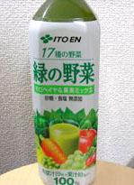 17種の野菜 緑の野菜 モロヘイヤ&果実ミックス