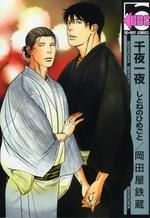 千夜一夜-しとねのひめごと (ビーボーイコミックス)
