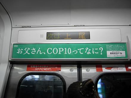 COP10看板