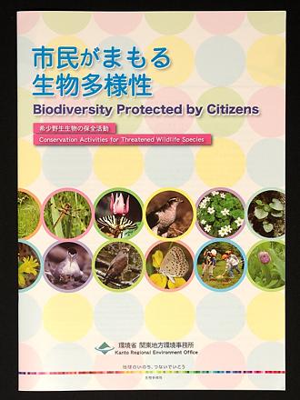 COP10パンフ表紙