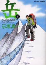 山に向き合う、命と向き合う島崎三歩の魅力にノックアウト必至♪