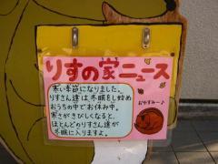 risunomori111218-101