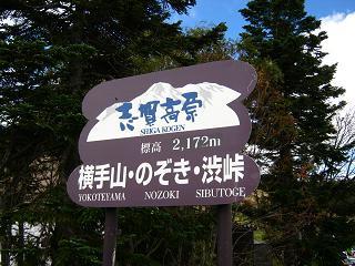 yokoteyama110918-204