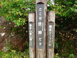 yokoteyama110918-205