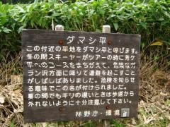 yoshigadaira110918-103