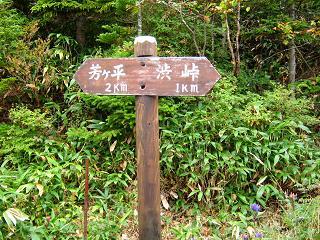 yoshigadaira110918-213