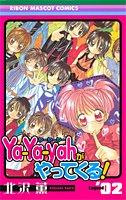Ya-Ya-yahがやってくる! 2巻