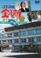 3年B組金八先生第7シリーズ「未来へつなげ 3B友情のタスキ」