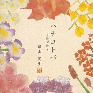 ハナコトバ~花心詩~