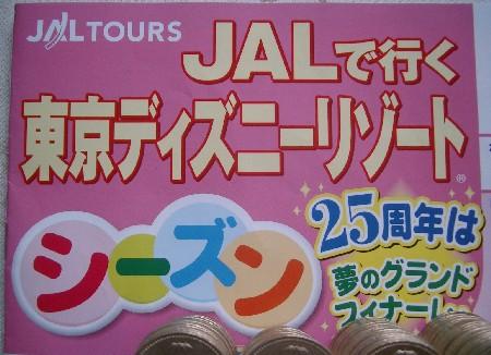 JALで行こっと♪