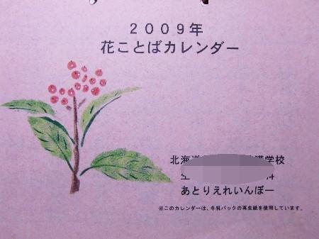 花ことばカレンダー