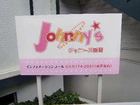 ジャニーズ原宿