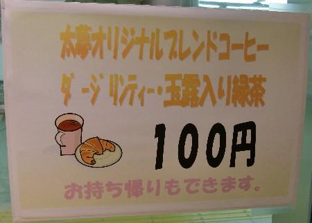一杯100円