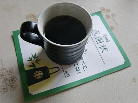 今朝のモーニングコーヒーは、サントスのシティーとフレンチをブレンドしました。