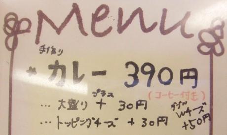 大盛りは、プラス30円。