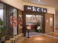 okuirigchi.jpg