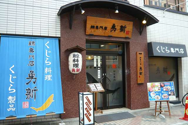 asakusa20_kujira_yuushin.jpg