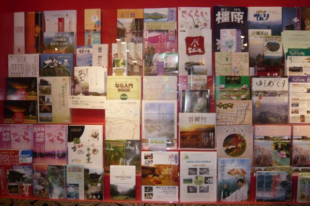 奈良各地の資料が手に入ります!