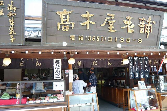shibamata10_takagiya.jpg