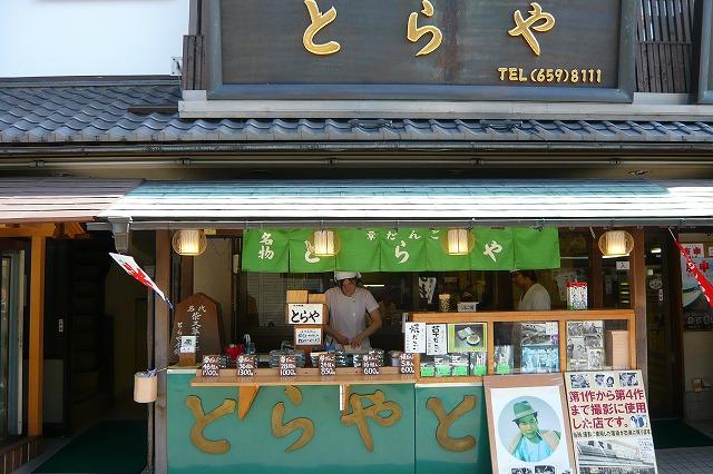 shibamata11_toraya.jpg