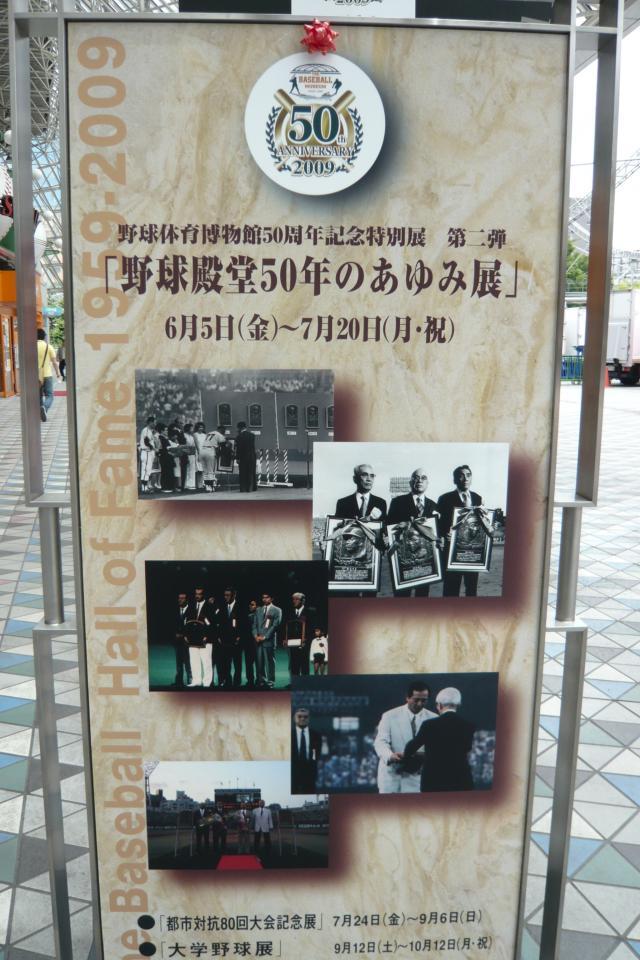 tokyo_dome03.jpg