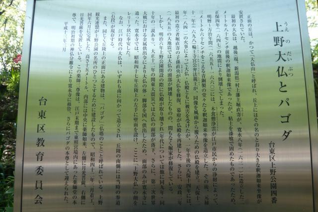 上野大仏様注意書き!