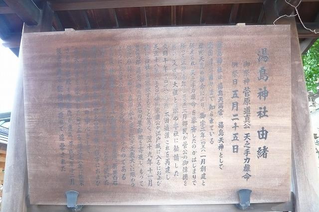 yushima_tenjin02.jpg