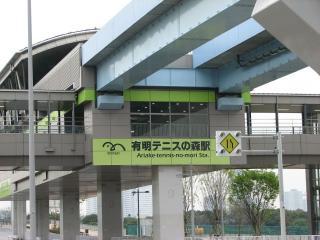 テニスの森駅