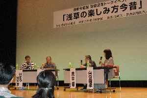 浅草の楽しみ方トークショー