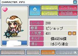 ねぇさん200れべ7