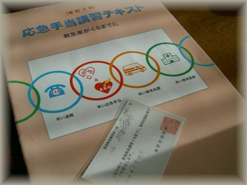 ・・ス・ス・ャ帷ソ胆convert_20110118100516