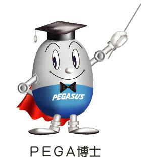 PEGA博士