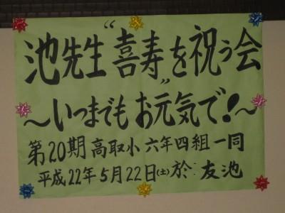 「池先生喜寿を祝う会」ブログ用00 (2)