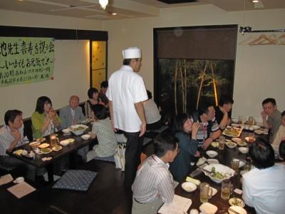 「池先生喜寿を祝う会」ブログ用00 (25)