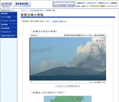 霧島・新燃岳噴火 (4)