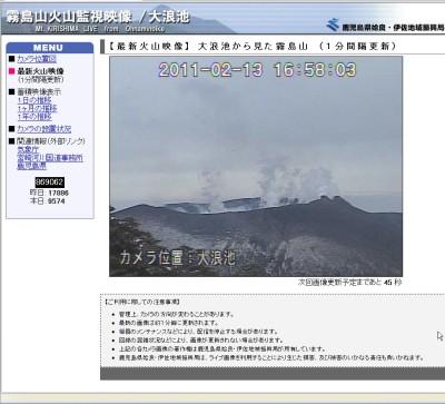 霧島・新燃岳噴火 (5)