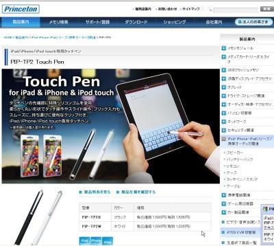 タッチペンブログ用 (3)